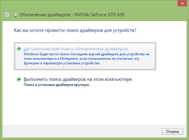 Поиск драйверов Windows.