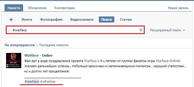 Поиск по хэштегу ВКонтакте.
