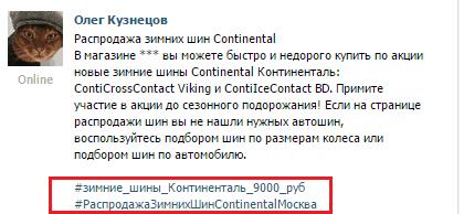 Тематические хэштеги ВКонтакте.