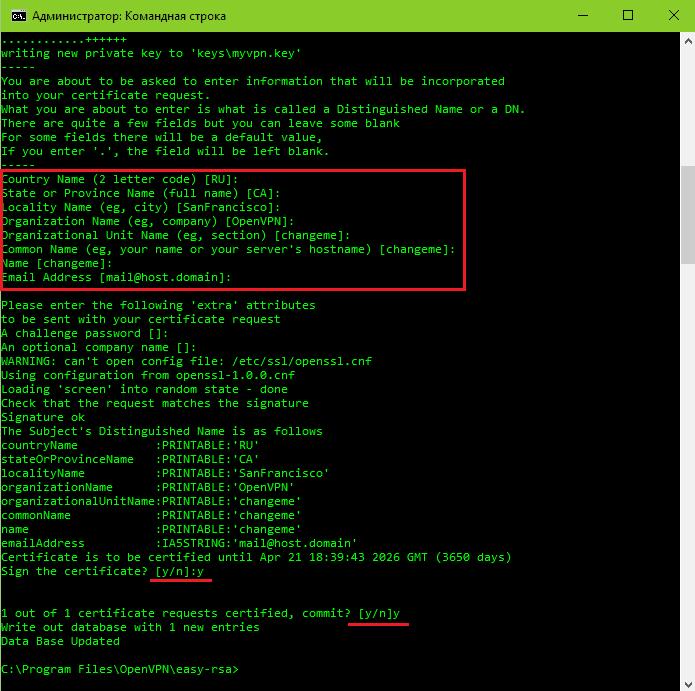 Создаем ключ сервера.