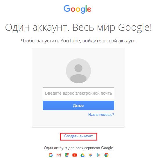 Создание аккаунта Google.