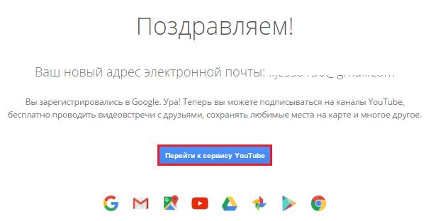 Переход на сервис Youtube.
