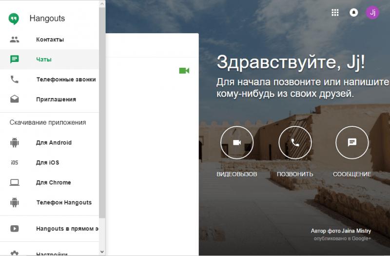 Google Hangouts  в браузере.