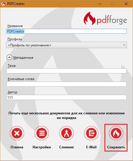 Сохранение файла.