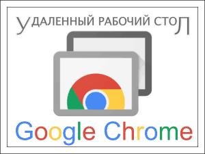 Удаленный рабочий стол Chrome.
