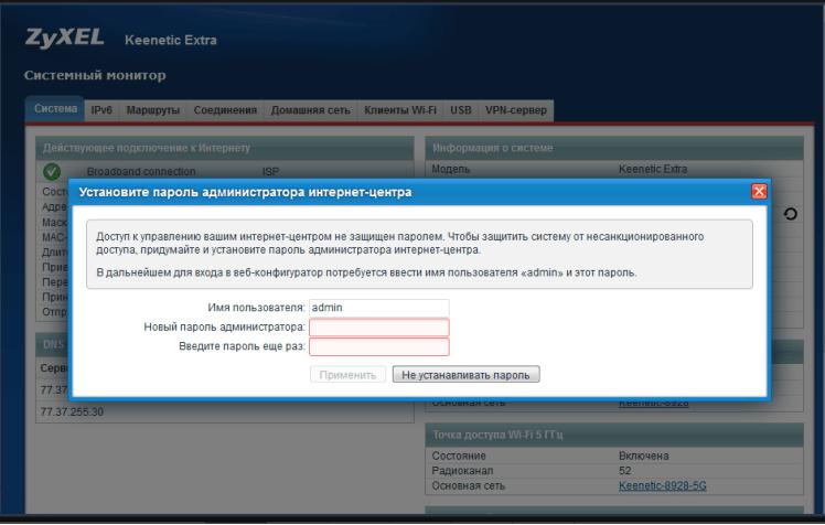 Установка пароля администратора.