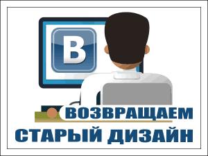 Как вернуть старый дизайн ВКонтакте.
