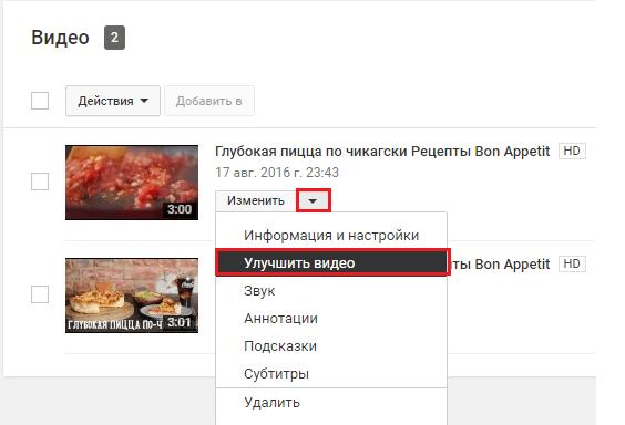 """Кнопка """"Улучшить видео""""."""