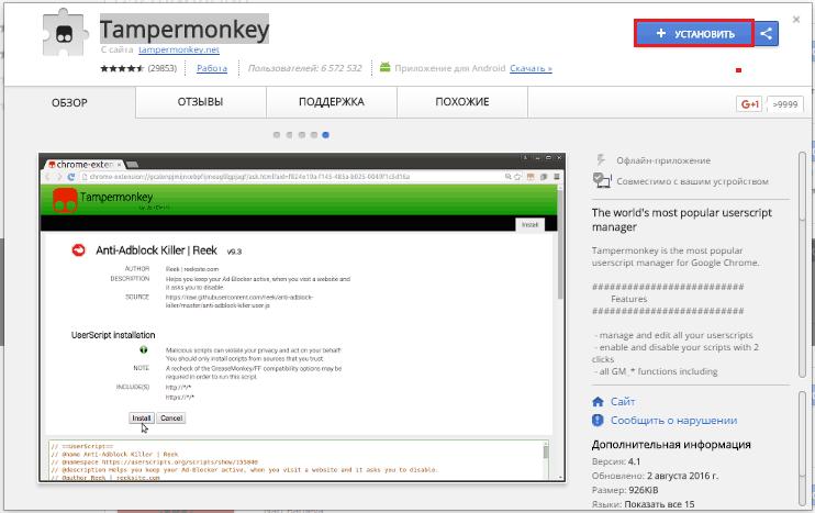 Установка Tampermonkey.