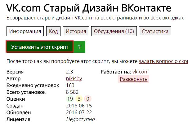 """Установка скрипта """"Старый Дизайн ВКонтакте"""""""