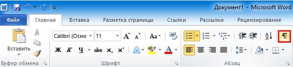 """Включаем """"Отобразить скрытые символы форматирования""""."""