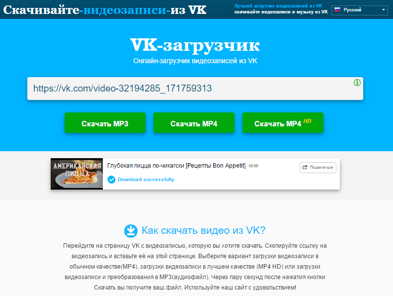 Сервис Download-VK-Videos.