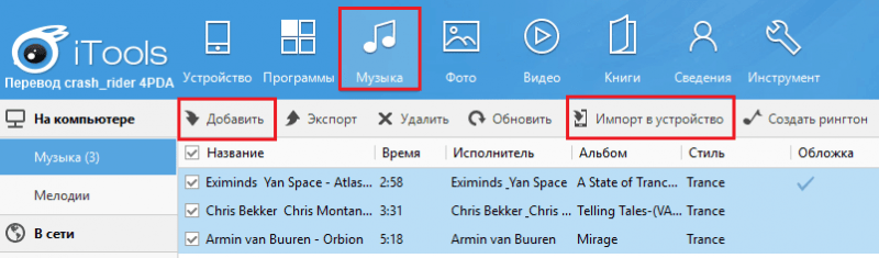 Закачка музыки в iTools.