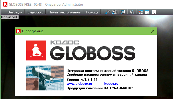 КОДОС GLOBOSS Free.