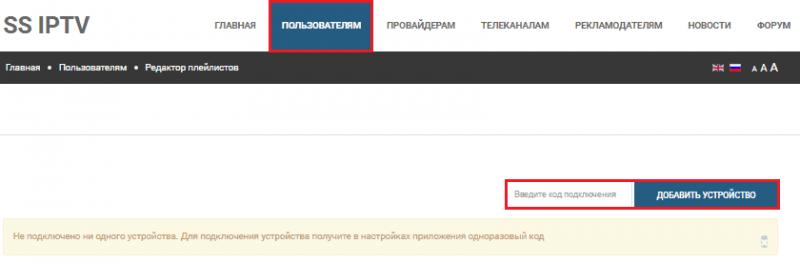 форма ввода кода на сайте IPTV SS.