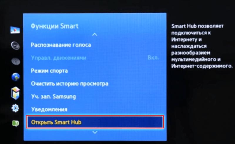 Открытие Samsung Smatr Hub.