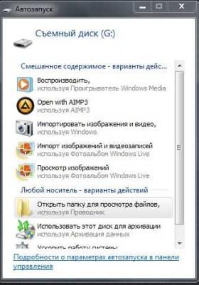 Как отключить автозапуск компакт-дисков и флешек в Windows 7