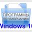 Как настроить программы по умолчанию в Windows 10. Что делать, если настройка не сохраняется