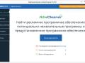 Эффективный антивирусный сканер AdwCleaner