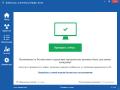 Zemana AntiMalware - мощный облачный сканер