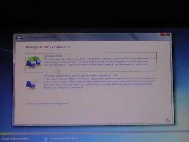 Вид установки Windows 7