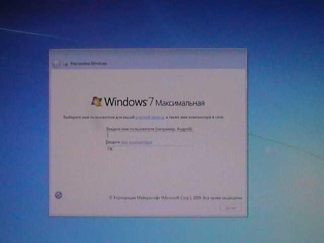 вводим имя пользователя в Windows 7