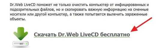 Скачать Dr.Web LiveCD