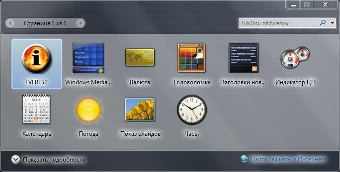 Как добавить гаджеты в Windows 7