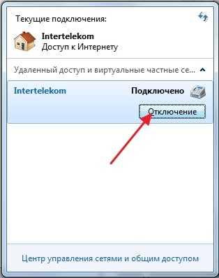 отключить интернет от интертелеком