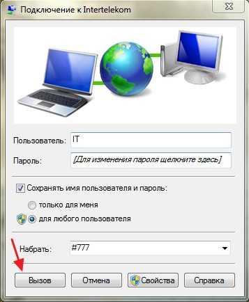 подключение к интернету от Интертелеком