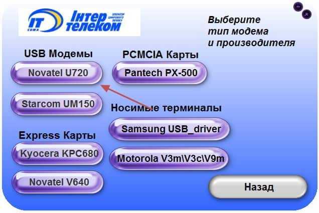 Novatel usb720 установка драйверов
