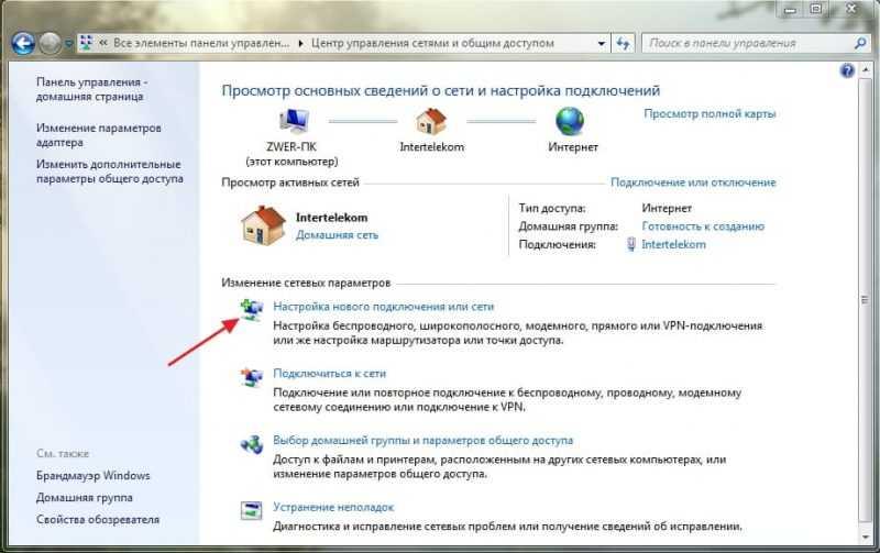 Настройка интернета от Интертелеком