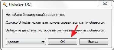 удалить файл с Unlocker