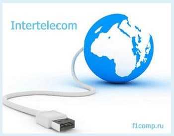 Как настроить интернет от Интертелеком