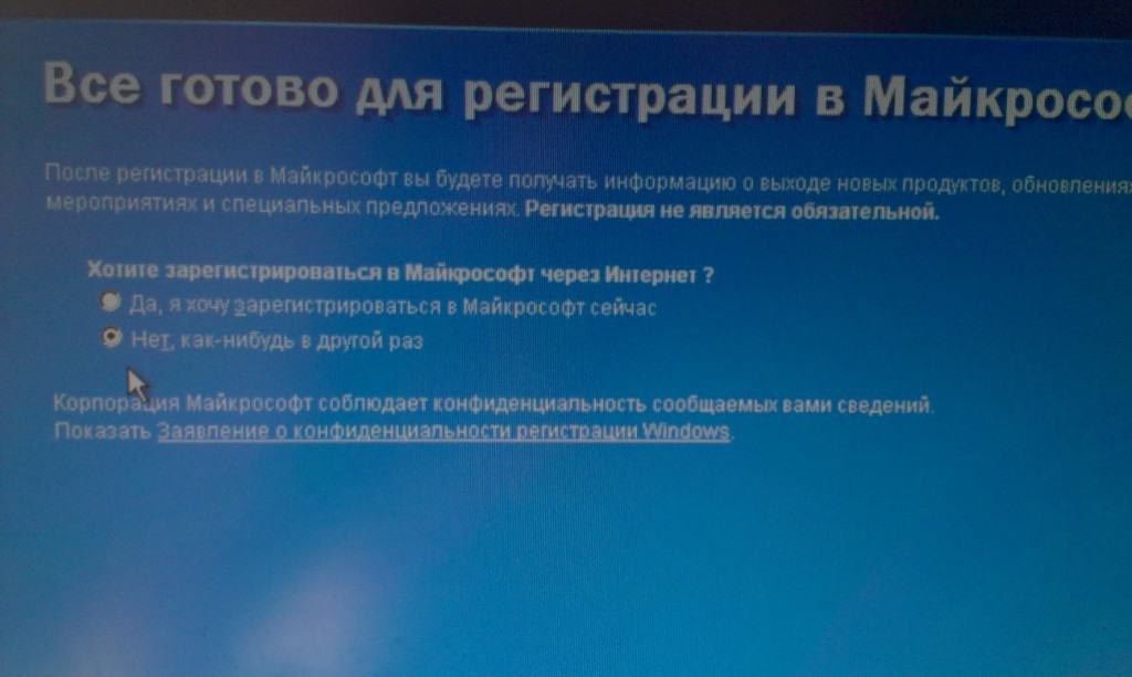 регистрация в майкрософт