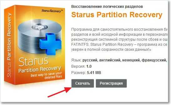скачиваем Starus Partition Recovery