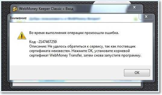 Ошибка авторизации в WM Keeper Classic. Код - 2147467259