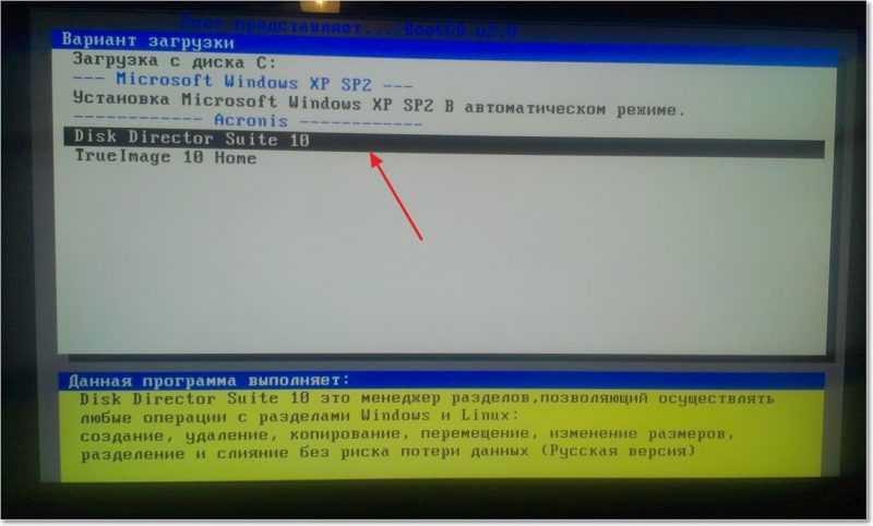 Загрузочный диск с  Acronis Disk Director Suite 10