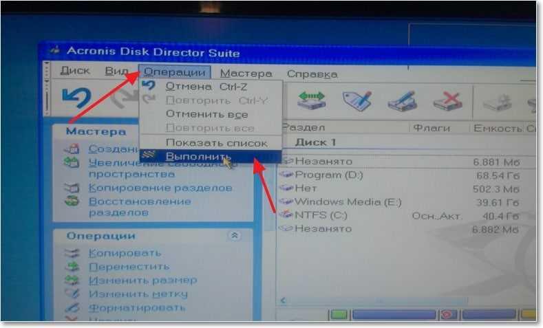 Выполнение операции по увеличению диска C