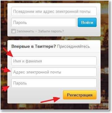 Регистрация в Твиттере