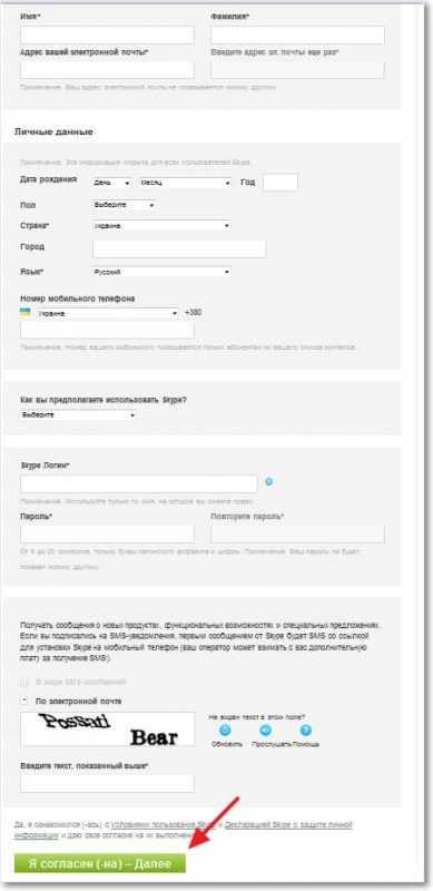 Форма регистрации в Скайп