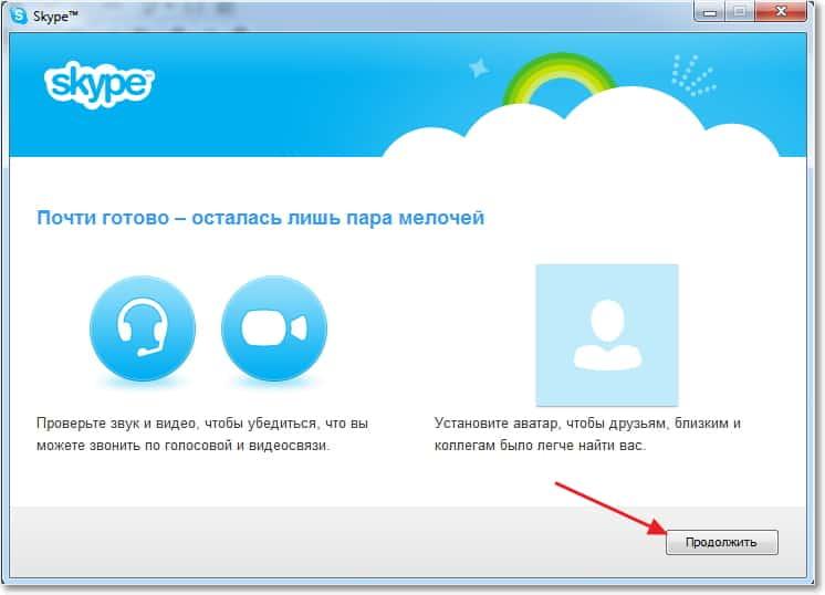 Настройка Skype