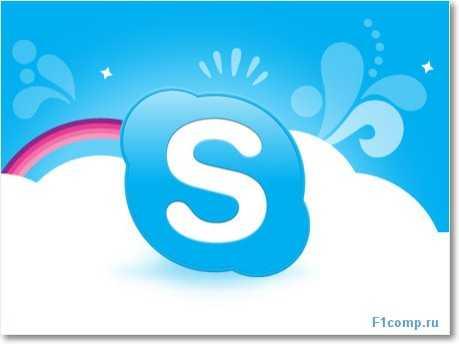 Skype - как установить и зарегистрироваться