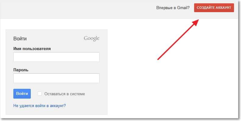 Как создать электронную почту на Gmail
