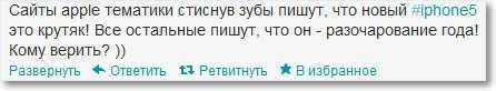 твит о iPhone 5