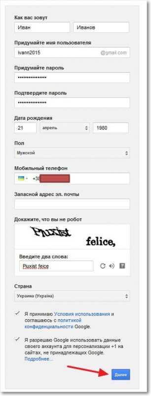 регистрация на Gmail