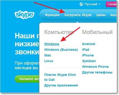 Скачиваем Skype
