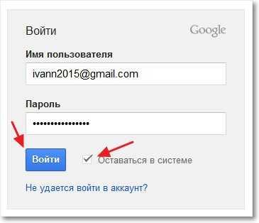 вход в электронную почту
