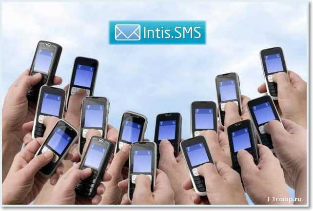 Как сделать СМС рассылку