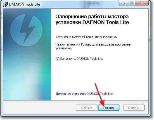 Программа DAEMON Tools Lite установлена